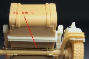 フネブレーキ2.JPG