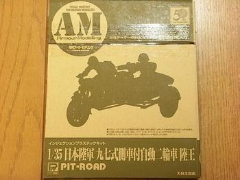 陸王箱M.JPG